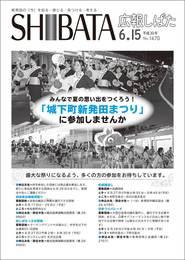 写真:「広報しばた」6月15日号の表紙