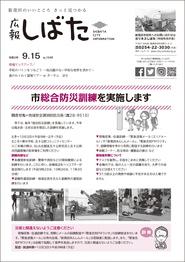 写真:「広報しばた」9月15日号の表紙