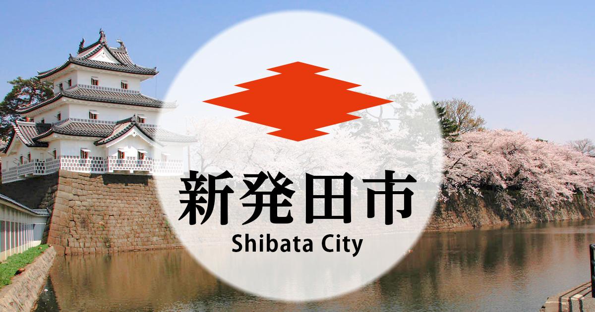 新潟県新発田市公式ホームページ